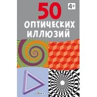 50 оптических иллюзий (Асборн - карточки)