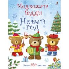 Медвежата Тедди и Новый год. Медвежонок Тедди