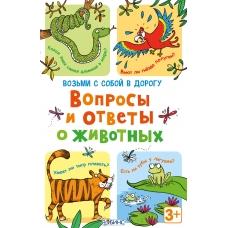 Вопросы и ответы о животных (Асборн-карточки)
