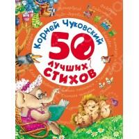 50 лучших стихов (Чуковский К)