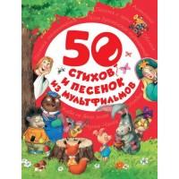 50 стихов и песенок из мультфильмов