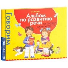Альбом по развитию речи для будущ. первоклассников