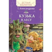 Кузька в лесу (Детская Библиотека)