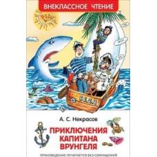 Приключения капитана Врунгеля (ВЧ)