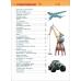 Большие машины (Энциклопедия для детского сада)