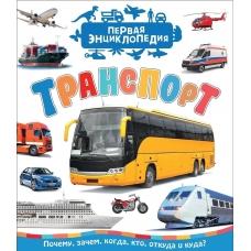Транспорт (Первая энциклопедия)