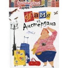 Дама из Амстердама