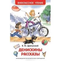 Денискины рассказы (ВЧ)
