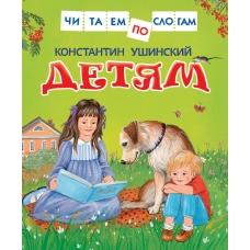 Детям. Ушинский К. (Читаем по слогам)