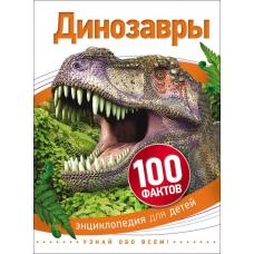 Динозавры (100 фактов)