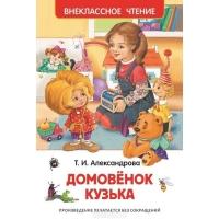 Домовенок Кузька (ВЧ)