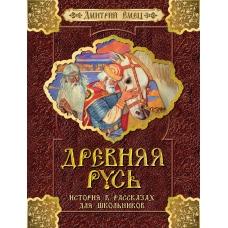 Древняя Русь. История в рассказах