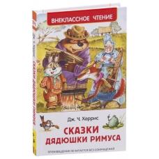 Харрис Дж. Сказки дядюшки Римуса (ВЧ)