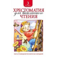 Хрестоматия для внеклассного чтения. 3 класс