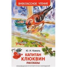 Капитан Клюквин. Рассказы (ВЧ)