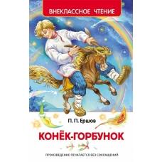 Конек-горбунок (ВЧ)