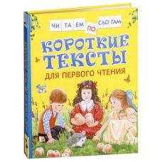 Короткие тексты для перв. чтения(Читаем по слогам)