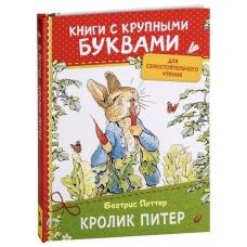 Кролик Питер. Поттер Б. (ККБ)