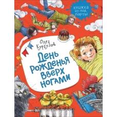 День рожденья вверх ногами. Рассказы  (Книжка из-под парты)