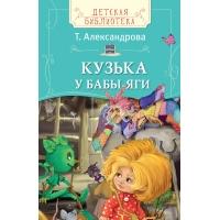 Кузька у Бабы-яги (Детская Библиотека)