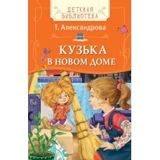 Кузька в новом доме (Детская Библиотека)