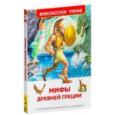 Мифы и легенды Древней Греции (ВЧ)