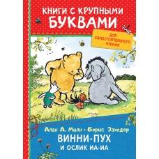 Винни-Пух и ослик Иа-Иа (Книги с крупными буквами)