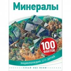 Минералы (100 фактов)