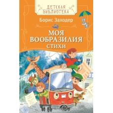 Моя Вообразилия Стихи (Детская Библиотека)