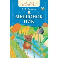 Мышонок Пик (Детская Библиотека)