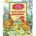 Непослушный цыпленок (Книги с крупными буквами)