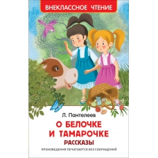 О Белочке и Тамарочке. Рассказы (ВЧ)