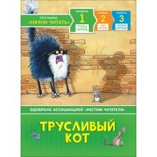 Трусливый кот (Учусь читать)