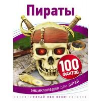 Пираты (100 фактов)