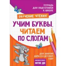 Подгот. к школе. Учим буквы. Читаем по слогам