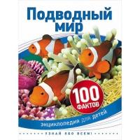 Подводный мир (100 фактов)