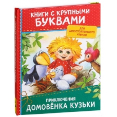 Приключения домовёнка Кузьки (ККБ)