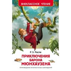 Приключения барона Мюнхаузена (Внеклассное чтение)