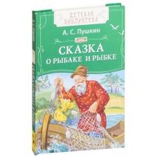 Пушкин А.С. Сказка о рыбаке и рыбке (ДБ)