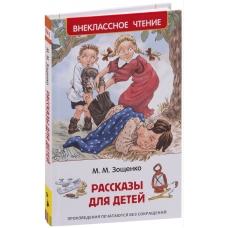 Рассказы для детей (ВЧ)
