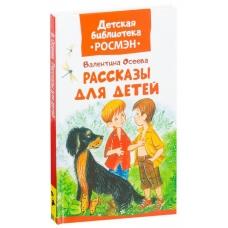 Рассказы для детей. (ДБ. Осеева В.)