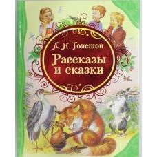 Рассказы и сказки (Л. Н. Толстой)