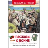 Рассказы о войне (ВЧ)