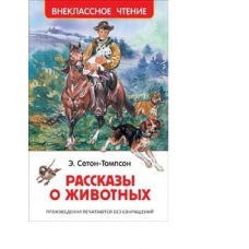 Рассказы о животных (Внеклассное чтение)