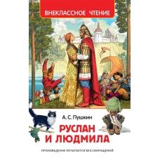 Руслан и Людмила (ВЧ)