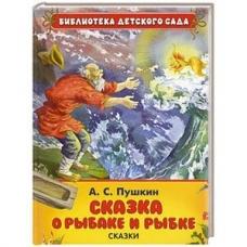 Сказка о рыбаке и рыбке (БДС)