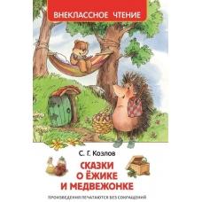 Сказки о ёжике и медвежонке (ВЧ)