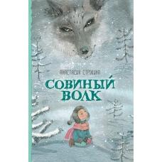 Совиный волк (с автографом автора)