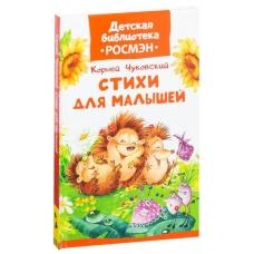 Стихи для малышей. (ДБ. Чуковский К.)