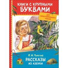 Рассказы из азбуки (ККБ)
